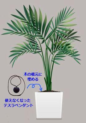使えなくなったテスラペンダントは、木の根元に埋める