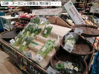 20時オーガニック野菜は売れ残り.jpg