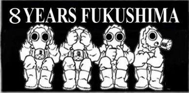 8yrs fukushima 見ざる聞かざる言わざる