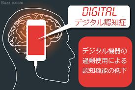 Digital-Dementia.png