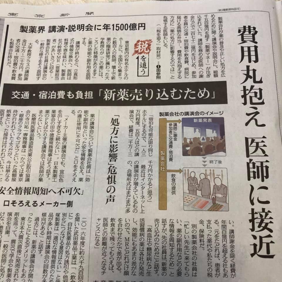 東京新聞新薬.jpg