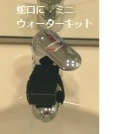 蛇口にテスラ ミニ・ウォーターキット.jpg