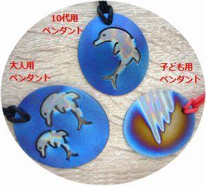 親子pendants.jpg