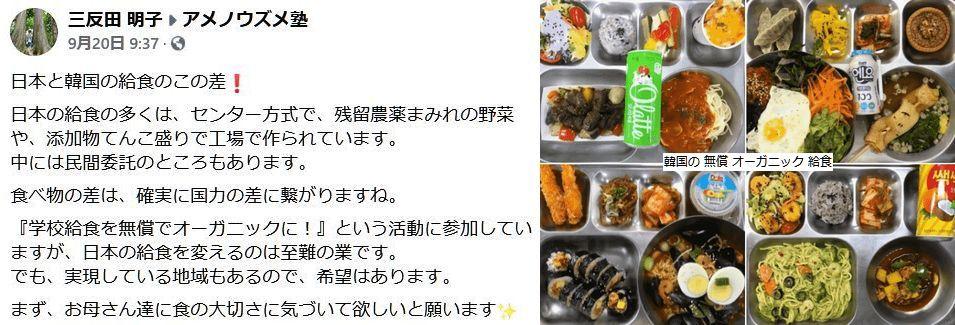 韓国給食.jpg