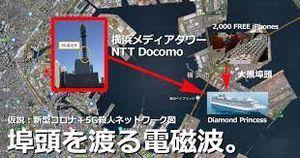 5G横浜.jpg