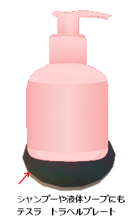 Shampoo-on TP.png