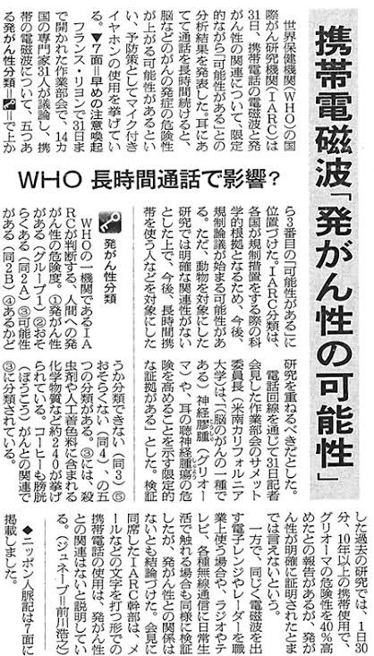 WHO携帯発がん性.jpg