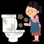 kusai_toilet.png