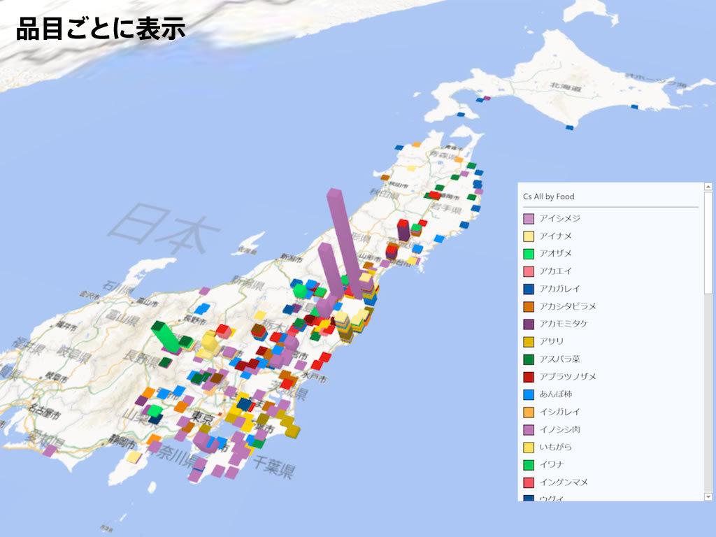 射能検査地図 Powered by ホワイトフード