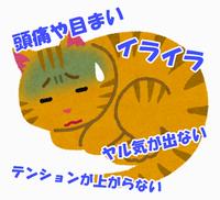 pet_byouki_cat-1.png